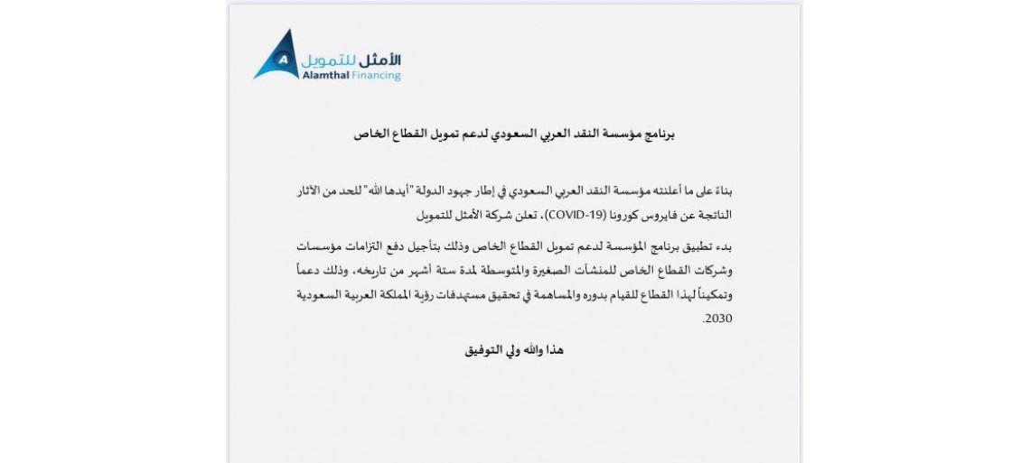 مؤسسة النقد العربي السعودي